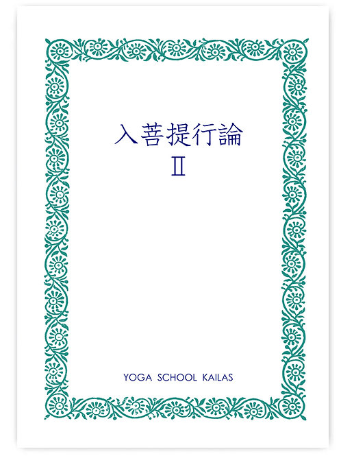 入菩提行論Ⅱ(ふりがなつき)