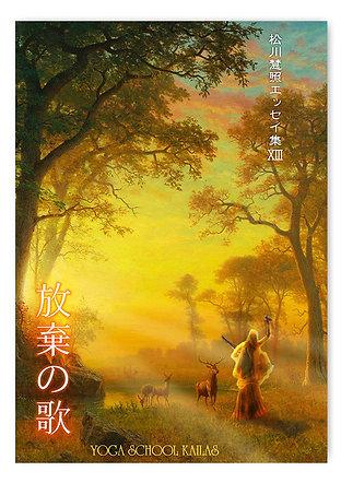 松川慧照エッセイ集13 放棄の歌