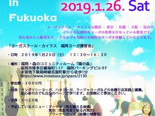 1月26日(土)福岡ヨーガ講習会のお知らせ