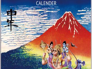 2016年版オリジナルカレンダー販売開始