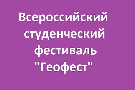 Геофест.png