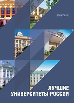 Лучшие университеты России.jpg
