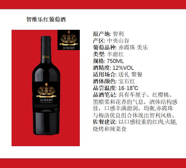 智维乐红葡萄酒