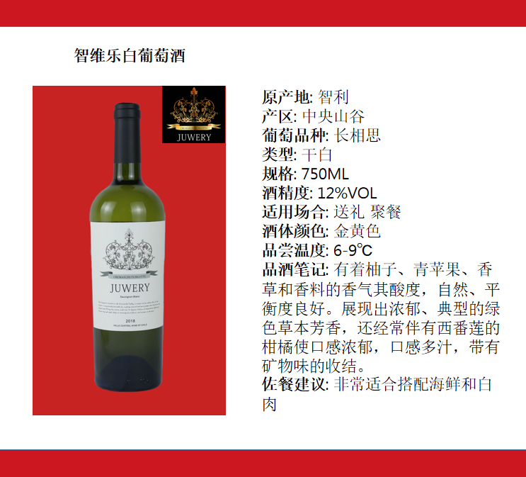 智维乐白葡萄酒