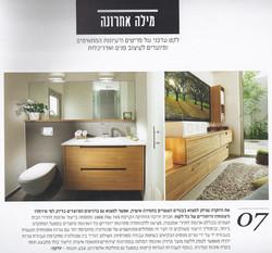 כתבה במהדורה מיוחדת של בנין ודיור- אדריכלים ומעצבים ישראלים