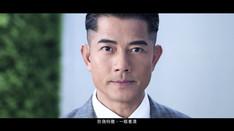 香港金融管理局 - 新鈔防偽特徵專家 電視廣告(郭富城)