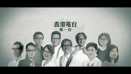 香港電台RTHK一台宣傳片 - 你的新聞, 時事, 知識台