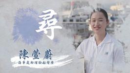 運輸及房屋局 - 海事巾幗系列 (船舶維修)