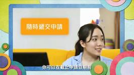 學資處 - E-Submission 介紹影片