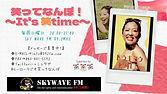 笑ってなんぼ! 〜It's 笑 time〜_サムネ.jpg