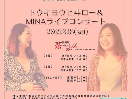 """◆ トウキヨウヒヰロー&MINA"""" 復刻版:茶〜ルズライブ ◆"""