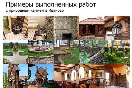облицовка, мощение природным камнем Иваново