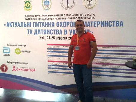 Пленум ассоциации акушеров-гинекологов Украины