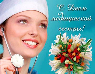 Поздравляем с Днём медицинской сестры!