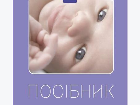 Посібник для медичних сестер палати новонароджених.