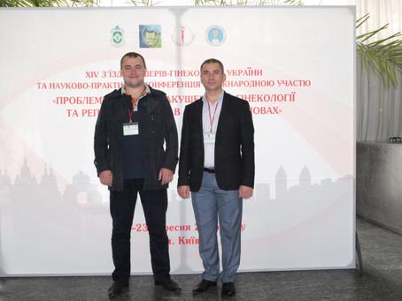 XIV Съезд ассоциации акушеров-гинекологов Украины