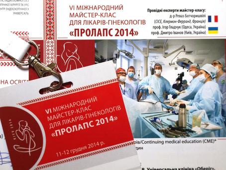 """Международный мастер-класс для врачей гинекологов """"Пролапс 2014""""."""