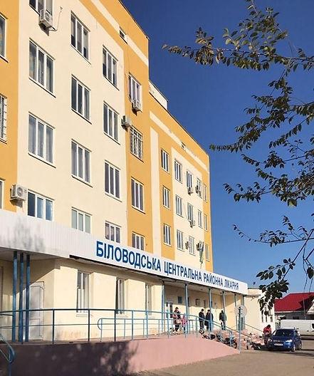 КНП _Біловодська багатопрофільна лікарня
