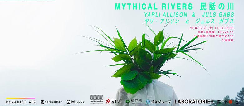 myhtical rivers2 logos.jpg