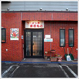 shop_masamoto.jpg