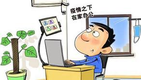 DISC - Newsletter #077 居家办公 远程管理 如何提高效率和效果?