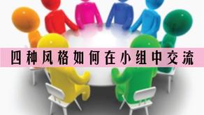 DISC - Newsletter #076 四种风格如何在小组中交流