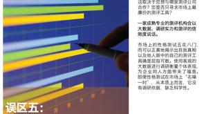 DISC - Newsletter #064 DISC 测评的10大常见误区-5