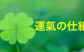 動画『Luck Factor:運氣の仕組み』