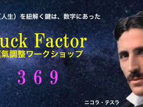 Luck Factor: Zoomワークショップ