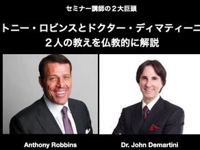 トニー・ロビンスとドクター・ディマティーニの教え