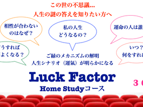 Luck Factor ホームスタディ・コース