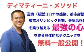 逆境(東京オリンピック延期、都市封鎖)を最強の心で乗り越える技術