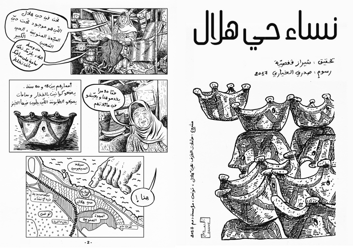 page 1 arab.png