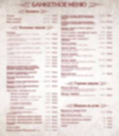 Банкетное меню кафе