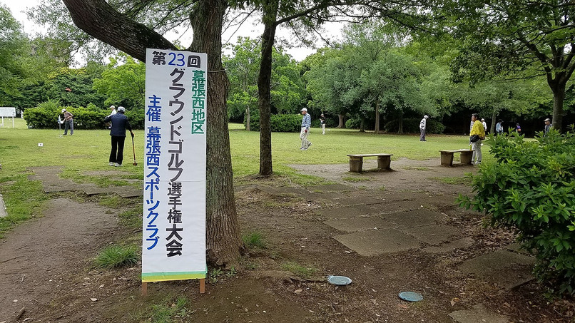 第23回グラウンドゴルフ選手権開催
