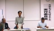 スポネット準備委員会02