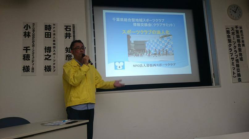 千葉県総合型クラブサミットで講習会開催