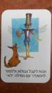 """קלפים טיפוליים- קלף הכוח לקבל גבולות וללמוד להסתדר עם המילה """"לא"""""""