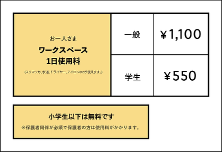 WS使用料.png