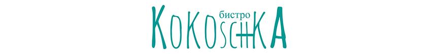 Bistro Kokoschka