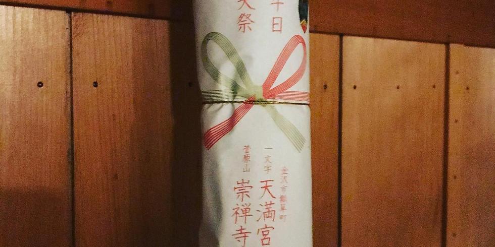 四万六千日・地蔵尊大祭のお知らせ