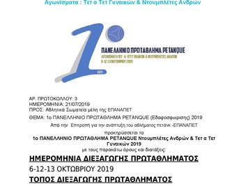 ΕΠ.ΑΝΑ.ΠΕΤ. :     Επιτροπή  ανάπτυξης  petanque