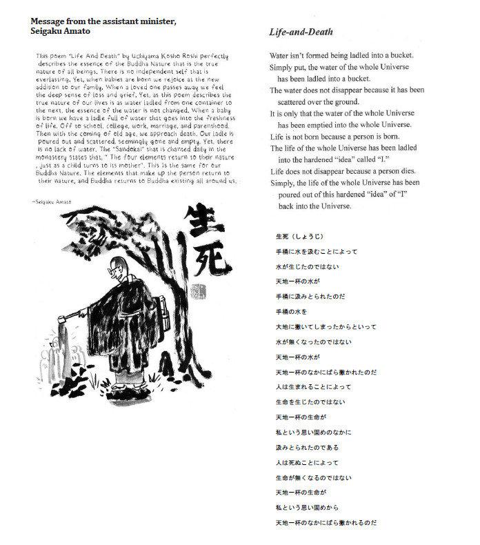 Sangha202008Web3.jpg
