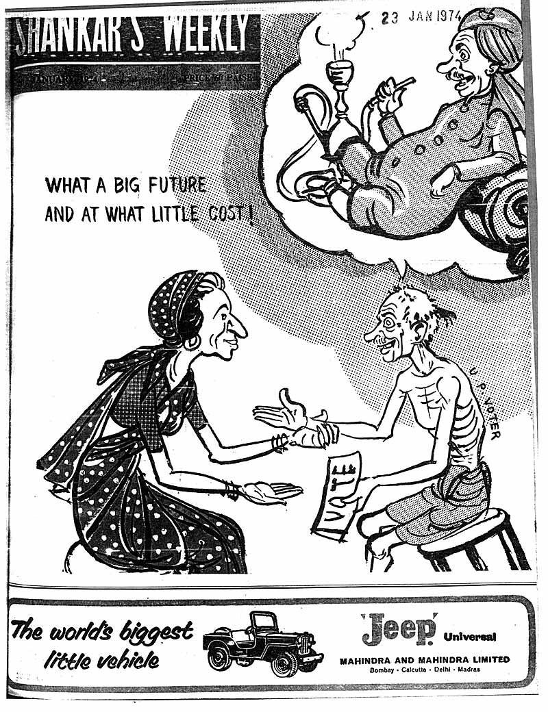shankar-pillai-cartoon