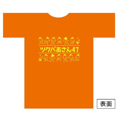 舞Tオレンジ
