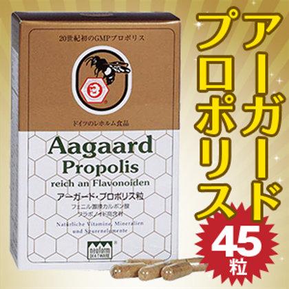 アーガードプロポリス 高品質プロポリスサプリメント 45粒