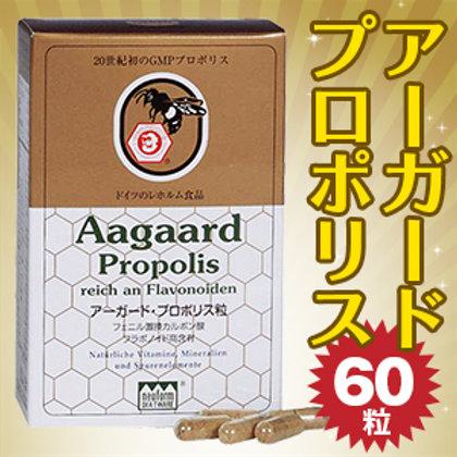 アーガードプロポリス 高品質プロポリスサプリメント 60粒