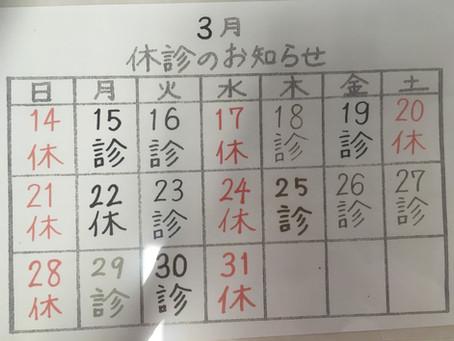 3月の休診日のお知らせ東生駒トシオデンタル