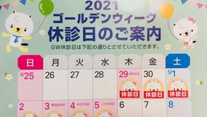 G.Wの休診日のお知らせ東生駒トシオデンタル