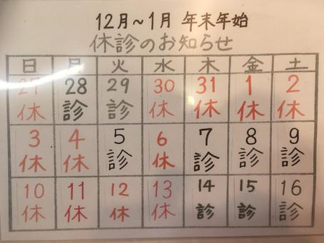 年末年始の休診日について東生駒トシオデンタル
